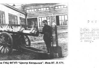 245мм ракетный фугасный снаряд и полигонная орудийная установка к нему. (Из архива ГНЦ ФГУП