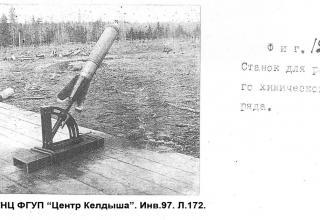Станок для ракетного химического снаряда. (Из архива ГНЦ ФГУП