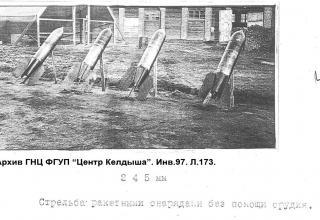 2 4 5 м м. Стрельба ракетными снарядами без помощи орудия. (Из архива ГНЦ ФГУП