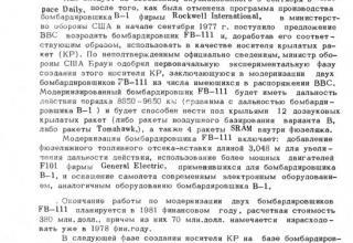 """О ракетной технике в Журнале """"Техника и вооружение"""" №13, 1978 г. ЗВТ. Серия 2."""