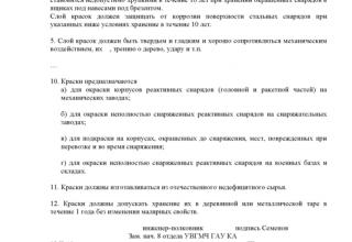 """ТТЗ по теме """"Разработка новой краски для антикоррозийного покрытия штатных реактивных снарядов"""". 1946 год."""