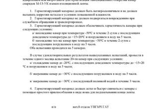 """Техническое задание на проведение работы по теме: """"Герметизация тангенциальных отверстий камер снаряда М-13-УК"""""""