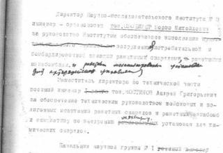 Из работ НИИ-3 в 4-м квартале 1937-трех кварталах 1938 годов. Их архива ГНЦ ФГУП Центр Келдыша (г. Москва).