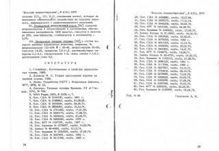 """О ракетной технике в журнале """"Новости машиностроения"""", №1(25), 1979 г."""
