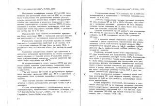 """О ракетной технике в журнале """"Новости машиностроения"""", №2(26), 1979 г."""