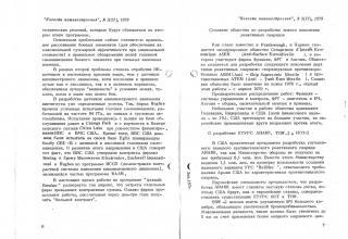 """О ракетной технике в журнале """"Новости машиностроения"""", №3(27), 1979 г."""