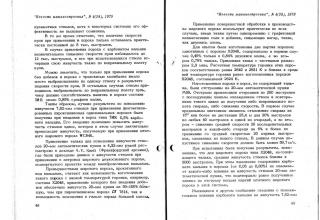 """О ракетной технике в журнале """"Новости машиностроения"""", №4(28), 1979 г."""