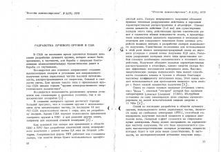 """О ракетной технике в журнале """"Новости машиностроения"""", №5(29), 1979 г."""