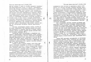 """О ракетной технике в журнале """"Новости машиностроения"""", №6(30), 1979 г."""