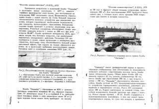 """О ракетной технике в журнале """"Новости машиностроения"""", №9(33), 1979 г."""