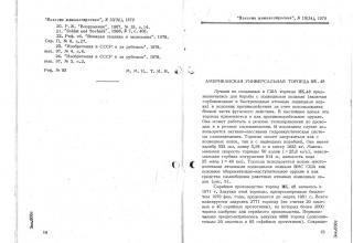 """О ракетной технике в журнале """"Новости машиностроения"""", №10(34), 1979 г."""