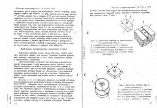 """О ракетной технике в журнале """"Новости машиностроения"""", №11(35), 1979 г."""