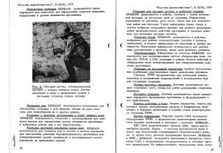 """О ракетной технике в журнале """"Новости машиностроения"""", №12(36), 1979 г."""