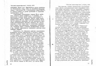"""О ракетной технике в журнале """"Новости машиностроения"""", №8(32), 1979 г."""