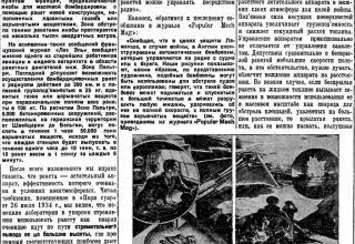 "Статья А.Костикова ""Ракета"". (газета ""Красная звезда"", 26.10.1934 года)"