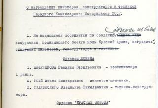 Проекты Указов Президиума Верховного Совета СССР (о награждениях создателей реактивной артиллерии)