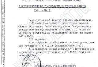 http://www.soldat.ru/doc/gko/scans/1413-1.jpg