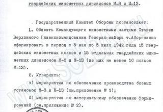 http://www.soldat.ru/doc/gko/scans/1713-1.jpg