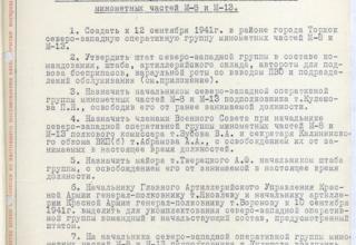 РГАСПИ. Ф.644. Оп.1. Д.9. Л.1.