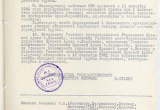 РГАСПИ. Ф.644. Оп.1. Д.9. Л.2.