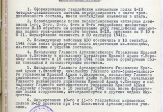 РГАСПИ. Ф.644. Оп.1. Д.9. Л.47.