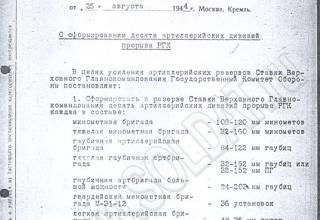 http://www.soldat.ru/doc/gko/scans/6478-01-1.jpg