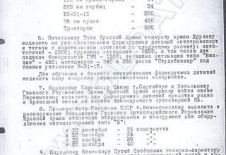 http://www.soldat.ru/doc/gko/scans/6478-03-1.jpg