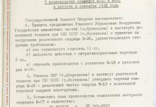 РГАСПИ. Ф.644. Оп.1. Д.49. Л.1.