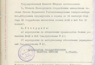 РГАСПИ. Ф.644. Оп.1. Д.44. Л.2.