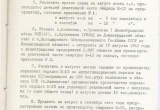 РГАСПИ. Ф.644. Оп.1. Д.49. Л.2.