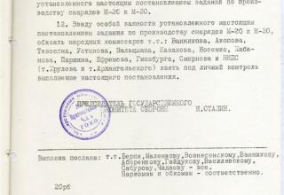 РГАСПИ. Ф.644. Оп.1. Д.49. Л.3.