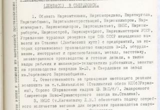 РГАСПИ. Ф.644. Оп.1. Д.12. Л.12.
