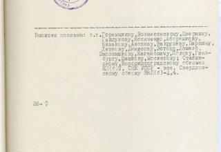 РГАСПИ. Ф.644. Оп.1. Д.12. Л.13.