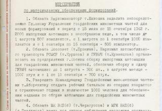 РГАСПИ. Ф.644. Оп.1. Д.44. Л.16.