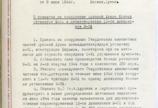 РГАСПИ. Ф.644. Оп.1. Д.263. Л.34.