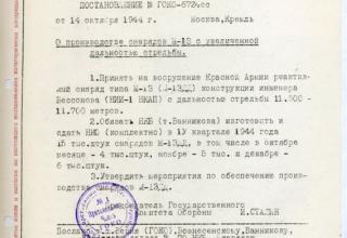 РГАСПИ. Ф.644. Оп.1. Д.323. Л.45.