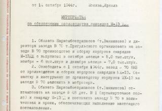 РГАСПИ. Ф.644. Оп.1. Д.323. Л.46.