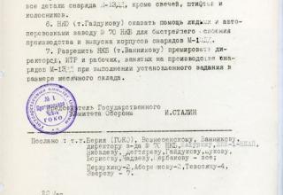 РГАСПИ. Ф.644. Оп.1. Д.323. Л.47.