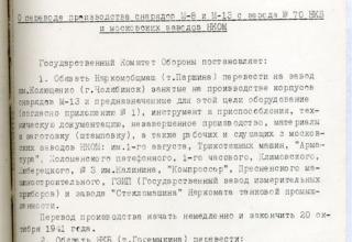 РГАСПИ. Ф.644. Оп.1. Д.12. Л.60.