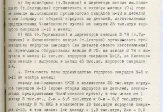 РГАСПИ. Ф.644. Оп.1. Д.12. Л.61.
