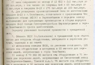 РГАСПИ. Ф.644. Оп.1. Д.12. Л.62.