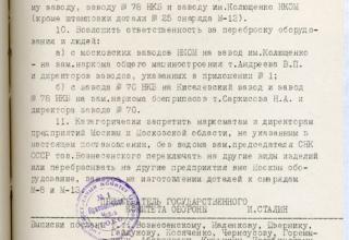 РГАСПИ. Ф.644. Оп.1. Д.12. Л.63.