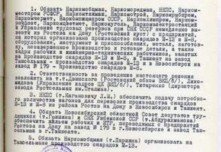 РГАСПИ. Ф.644. Оп.1. Д.12. Л.88.