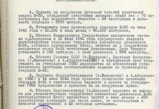РГАСПИ. Ф.644. Оп.1. Д.38. Л.89.
