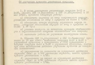 РГАСПИ. Ф.644. Оп.1. Д.107. Л.105.