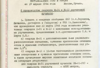 РГАСПИ. Ф.644. Оп.1. Д.240. Л.162.