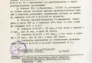 РГАСПИ. Ф.644. Оп.1. Д.240. Л.163.