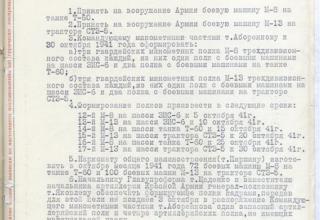 РГАСПИ. Ф.644. Оп.1. Д.10. Л.180.