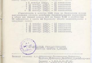 РГАСПИ. Ф.644. Оп.1. Д.10. Л.182.