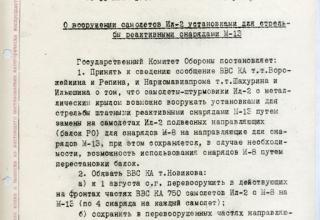 РГАСПИ. Ф.644. Оп.1. Д.276. Л.204.